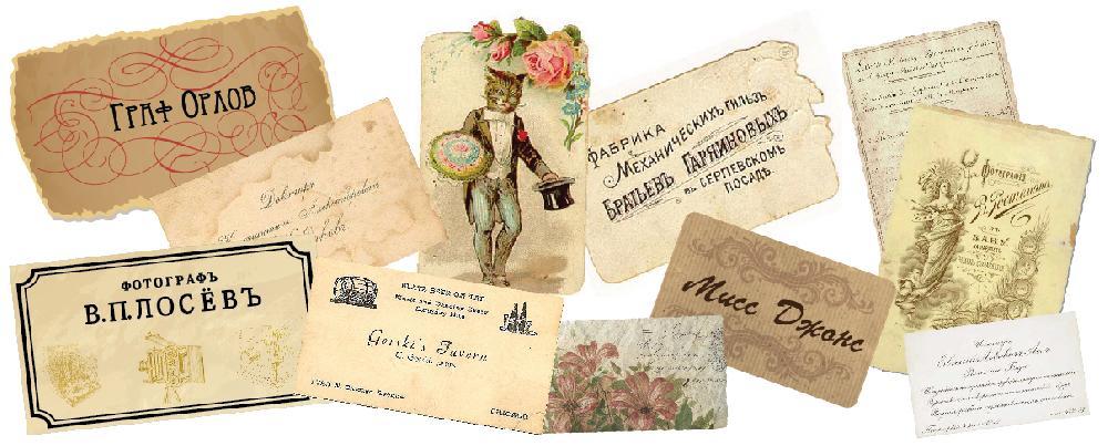 знакомства визитка история